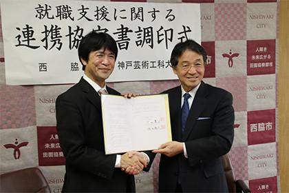 神戸芸術工科大学と西脇の連携